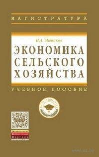 Экономика сельского хозяйства. Иван Минаков