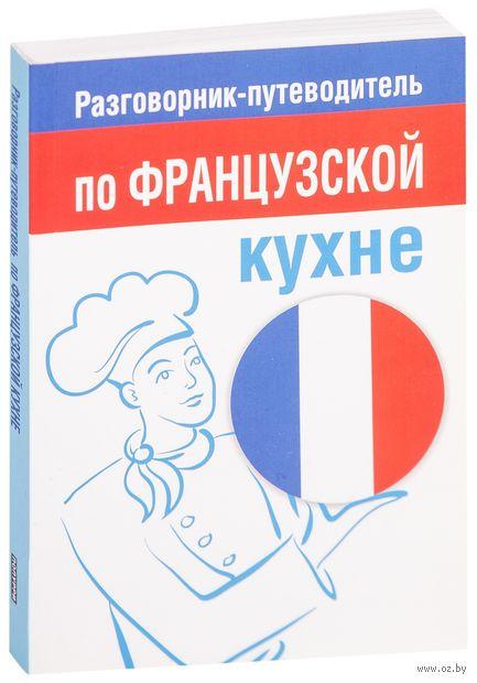 Разговорник-путеводитель по французской кухне