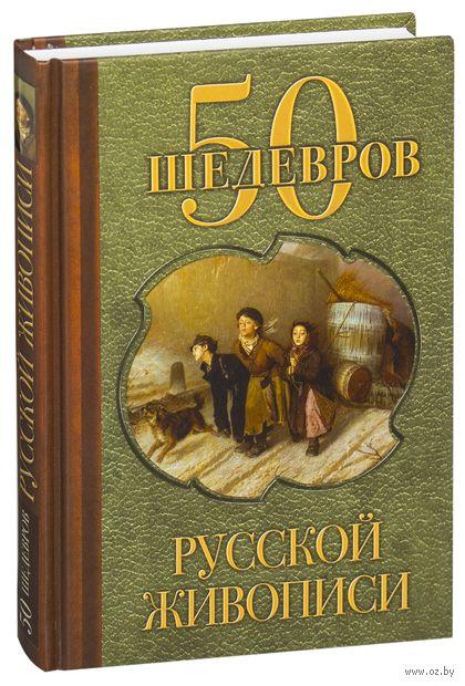 50 шедевров русской живописи. Э. Сирота
