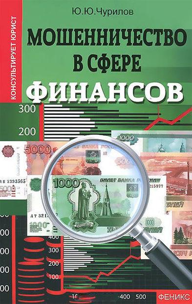 Мошенничество в сфере финансов. Юрий Чурилов