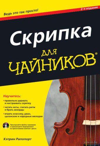 """Скрипка для """"чайников"""" (+ CD). Кэтрин Рапопорт"""