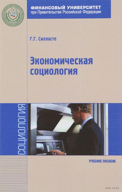 Экономическая социология. Г. Силласте
