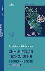 Химическая технология. Теоретические основы. Л. Хейфец, В. Зеленко, Валерий Лунин