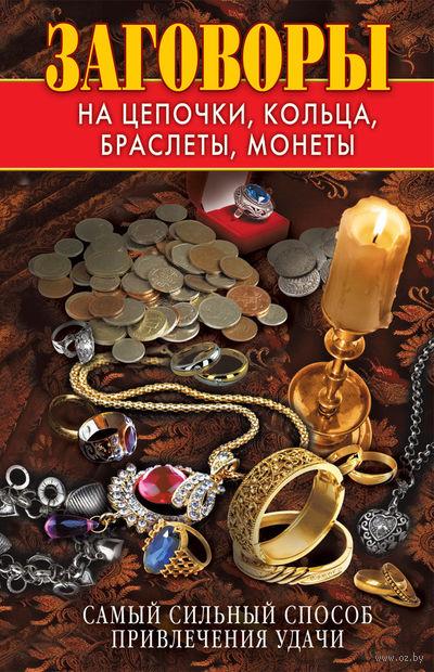 Заговоры на цепочки, кольца, браслеты, монеты. Самый сильный способ привлечения удачи. Виктор Зайцев
