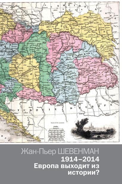 1914-2014. Европа выходит из истории?. Ж. Шевенман