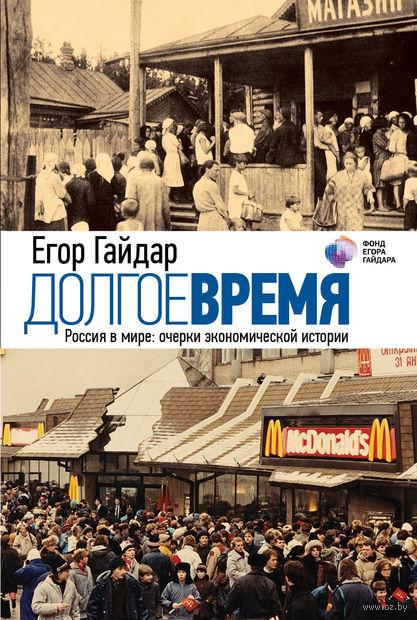 Долгое время. Россия в мире: очерки экономической истории. Егор Гайдар