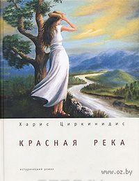 Красная река. Харис Циркинидис