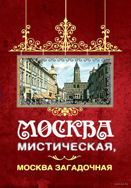 Москва мистическая, Москва загадочная. Борис Соколов