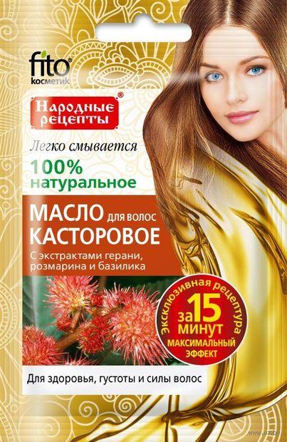 """Масло для волос """"Касторовое"""" (20 мл)"""