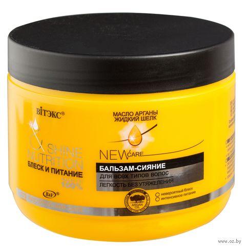 """Бальзам-сияние для волос """"Масло арганы и жидкий шелк"""" (500 мл)"""