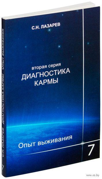Диагностика кармы (вторая серия). Опыт выживания. Часть 7. Сергей Лазарев