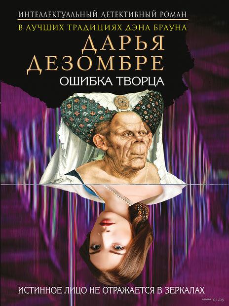 Ошибка Творца (м). Дарья Дезомбре