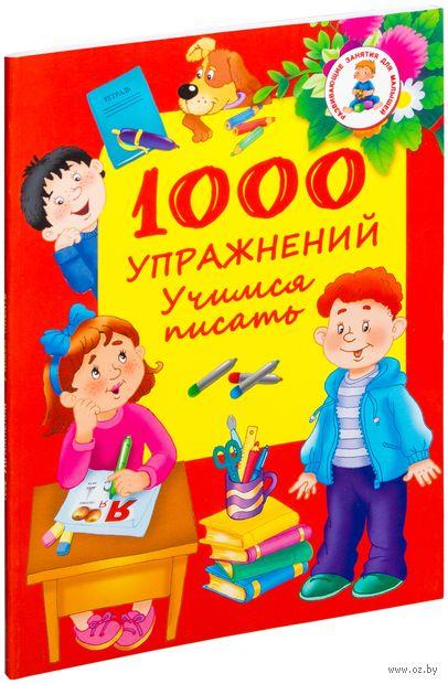 1000 упражнений. Учимся писать. Валентина Дмитриева