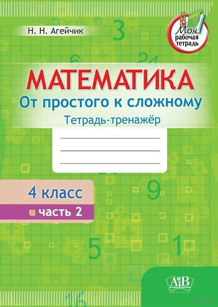 Математика. Домашние задания. 4 класс. 2 часть — фото, картинка
