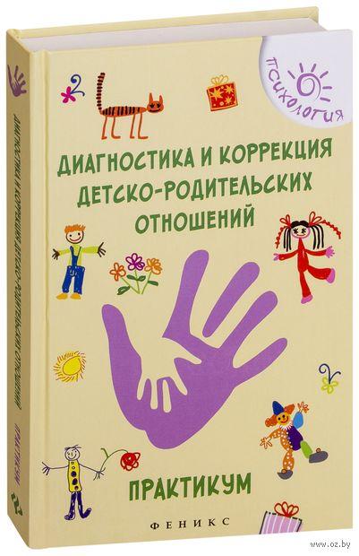 Диагностика и коррекция детско-родительских отношений. Практикум — фото, картинка