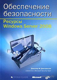 Обеспечение безопасности. Ресурсы Windows Server 2008 (+ CD). Джеспер Джоханссон