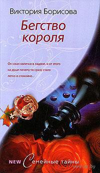 Бегство короля (м). Виктория Борисова