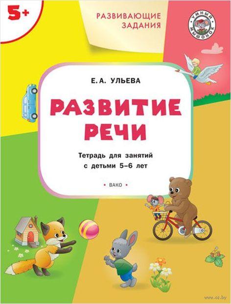 Развитие речи. Тетрадь для занятий с детьми 5-6 лет — фото, картинка