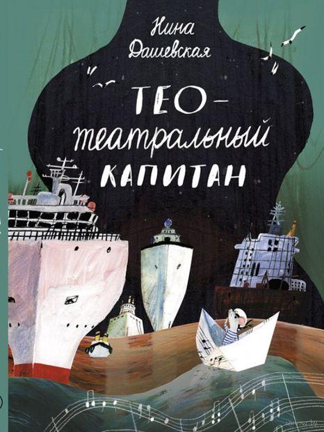 Тео - Театральный капитан — фото, картинка