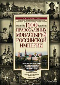 1100 православных монастырей Российской империи. Полный перечень мужских и женских монастырей, архиерейских домов и женских общин — фото, картинка