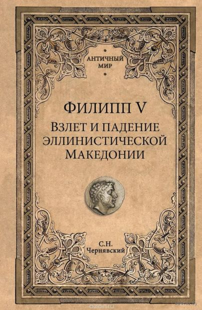 Филипп V. Взлет и падение эллинистической Македонии — фото, картинка
