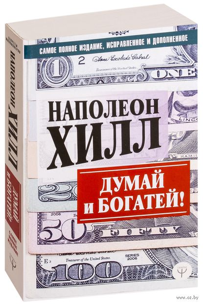 Думай и богатей! Самое полное издание, исправленное и дополненное — фото, картинка