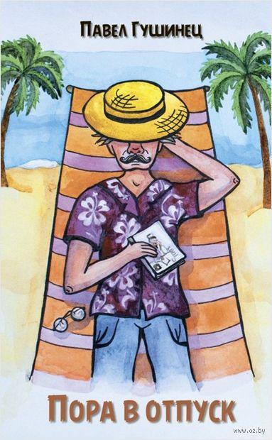 Пора в отпуск — фото, картинка
