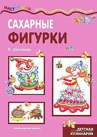 Сахарные фигурки. Вера Шипунова
