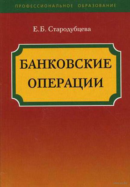 Банковские операции. Елена Стародубцева