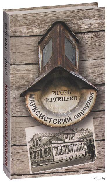 Марксистский переулок. Игорь Иртеньев