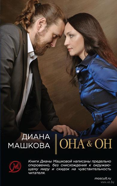 Она & Он (м). Олег Рой, Диана Машкова