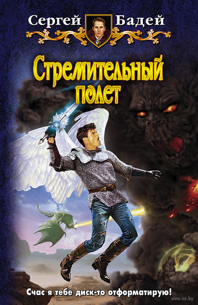Стремительный полет. Сергей Бадей