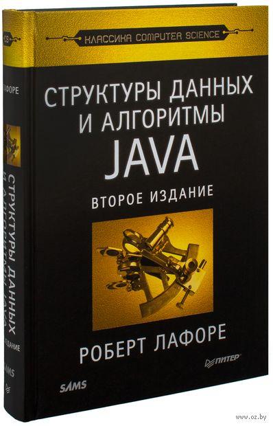 Структуры данных и алгоритмы в Java — фото, картинка