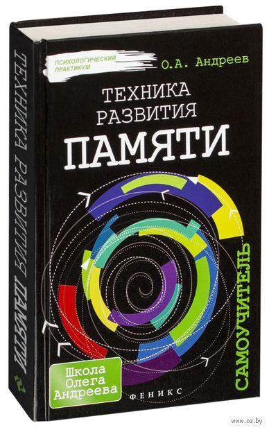 Техника развития памяти. Самоучитель. Олег Андреев