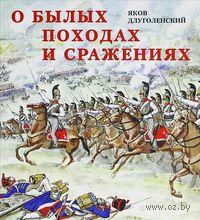 О былых походах и сражениях — фото, картинка