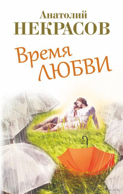 Время любви (м). Анатолий Некрасов