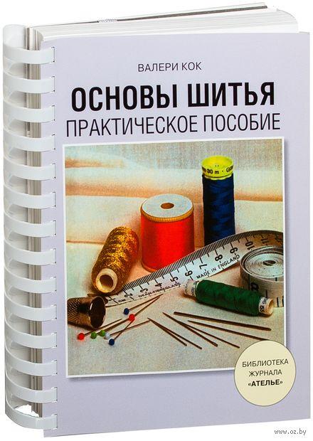 Основы шитья. Практическое пособие. Валери Кок