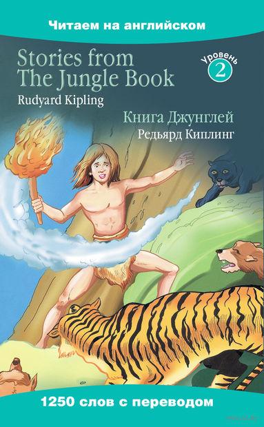 Книга Джунглей (м). Редьярд Киплинг