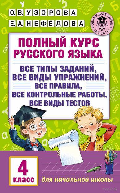 Полный курс русского языка. 4 класс. Ольга Узорова, Елена Нефедова