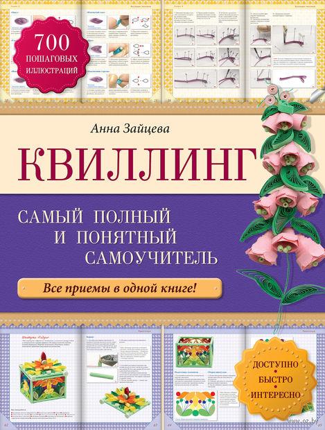 Квиллинг: самый полный и понятный самоучитель. Анна Зайцева