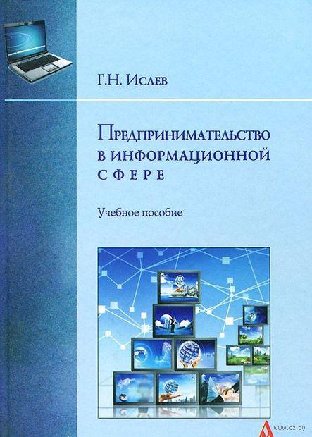 Предпринимательство в информационной сфере. Георгий Исаев