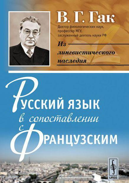 Русский язык в сопоставлении с французским — фото, картинка
