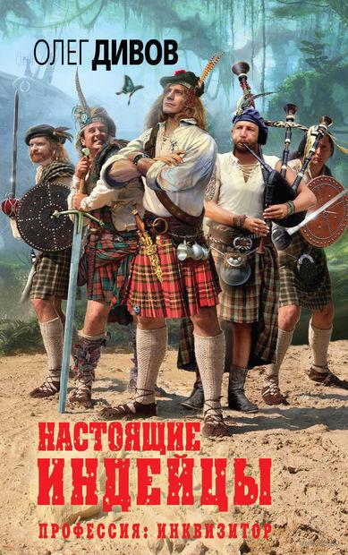 Настоящие индейцы. Олег Дивов