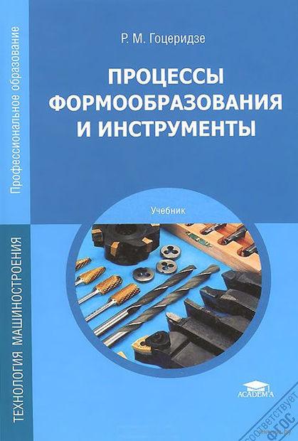 Процессы формообразования и инструменты. Руслан Гоцеридзе