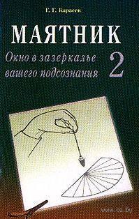 Маятник. Окно в зазеркалье вашего подсознания. Часть 2. Екатерина Зайцева,  Геннадий Карасев