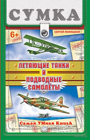 Летающие танки и подводные самолеты. Сергей Линицкий
