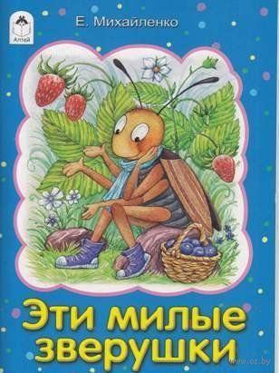Эти милые зверушки. Евгений Михайленко