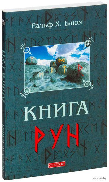 Книга Рун. Руководство по пользованию древним Оракулом. Руны викингов (м) — фото, картинка