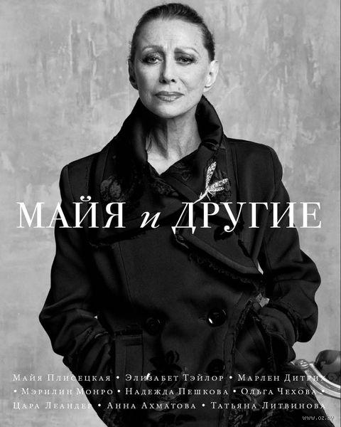 Майя и другие. Сергей Николаевич