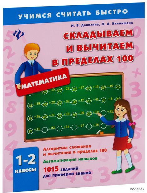 Математика. 1-2 классы. Складываем и вычитаем в пределах 100. Инна Данилина, Ольга Климишена